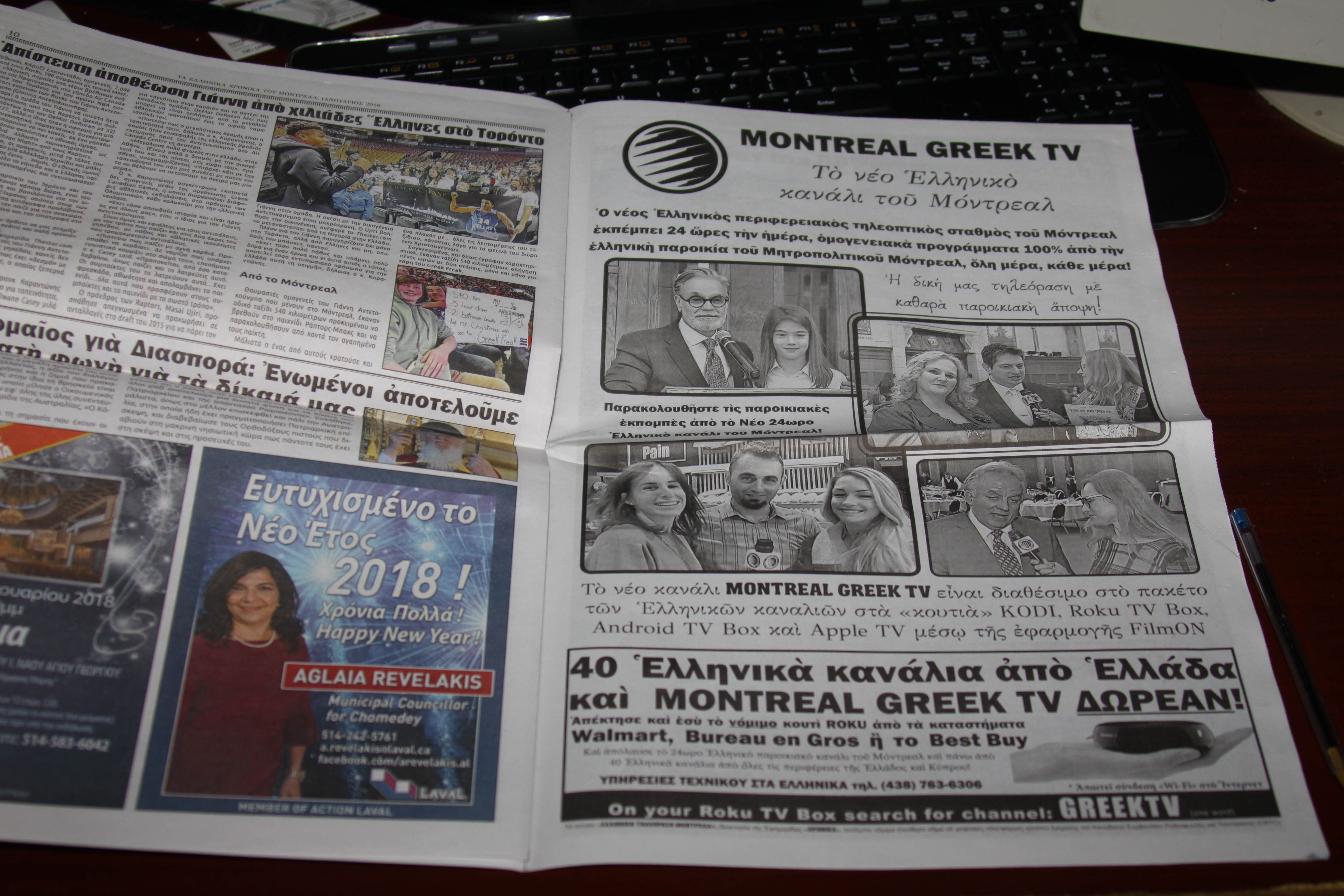 Montreal greek tv legal channel removed without explanations