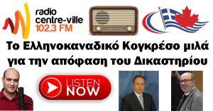 [AUDIO] Το Ελληνοκαναδικό Κογκρέσο μιλά για την απόφαση του Δικαστηρίου