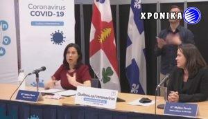 Διατήρηση των υγειονομικών περιορισμών | Η δήμαρχος του Μόντρεαλ απαιτεί περισσότερη βοήθεια για τις επιχειρήσεις