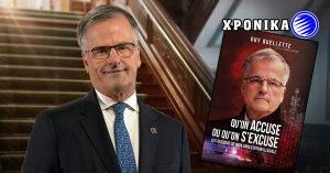 """Η UPAC ζητά συγγνώμη από τον Guy Ouellette για """"αδικαιολόγητη σύλληψη"""""""