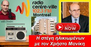 (audio) Το ιστορικό της Στέγης Ηλικιωμένων της Ελληνικής Κοινότητας του Μόντρεαλ