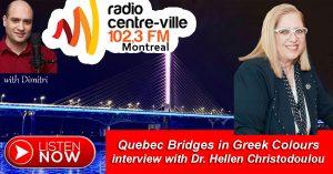 (Audio) Οι γέφυρες στο Κεμπέκ στα γαλανόλευκα της Ελλάδας