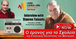 (Audio) Περί του Ραδιοεράνου των Ελληνικών Σχολείων του Μόντρεαλ