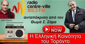 (Audio) Η Ελληνική Κοινότητα του Τορόντο