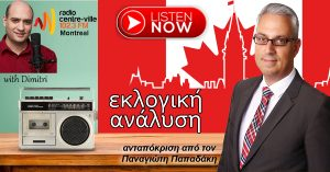 (Audio) Ανάλυση Καναδικών Βουλευτικών Εκλογών 2021