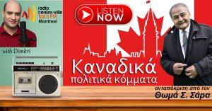 (Audio) Τα καναδικά πολιτικά κόμματα